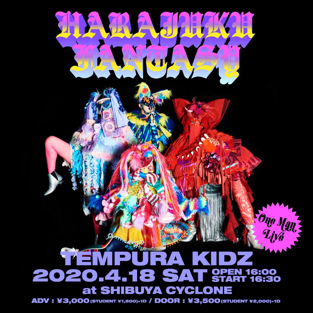 TEMPURA KIDZ、ワンマンライブ開催決定!【延期】