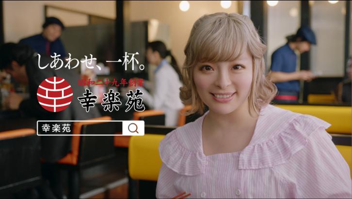 きゃりーぱみゅぱみゅが出演する「幸楽苑」の新CMが公開