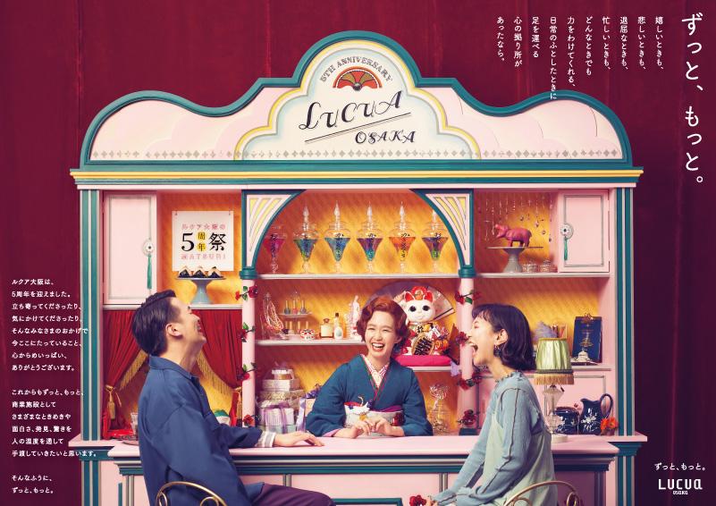 「ルクア大阪の5周年祭」柴田紗希がスナックのママに扮したビジュアル公開
