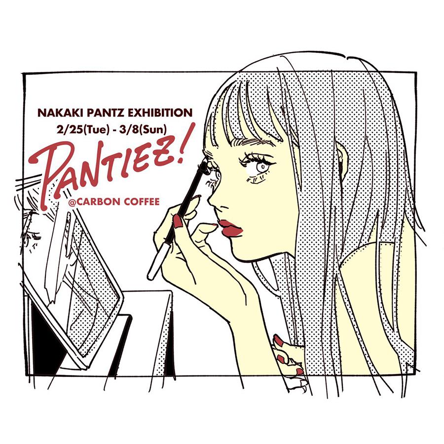"【CARBON COFFEE】NAKAKI PANTZ個展 ""PANTIEZ!"""