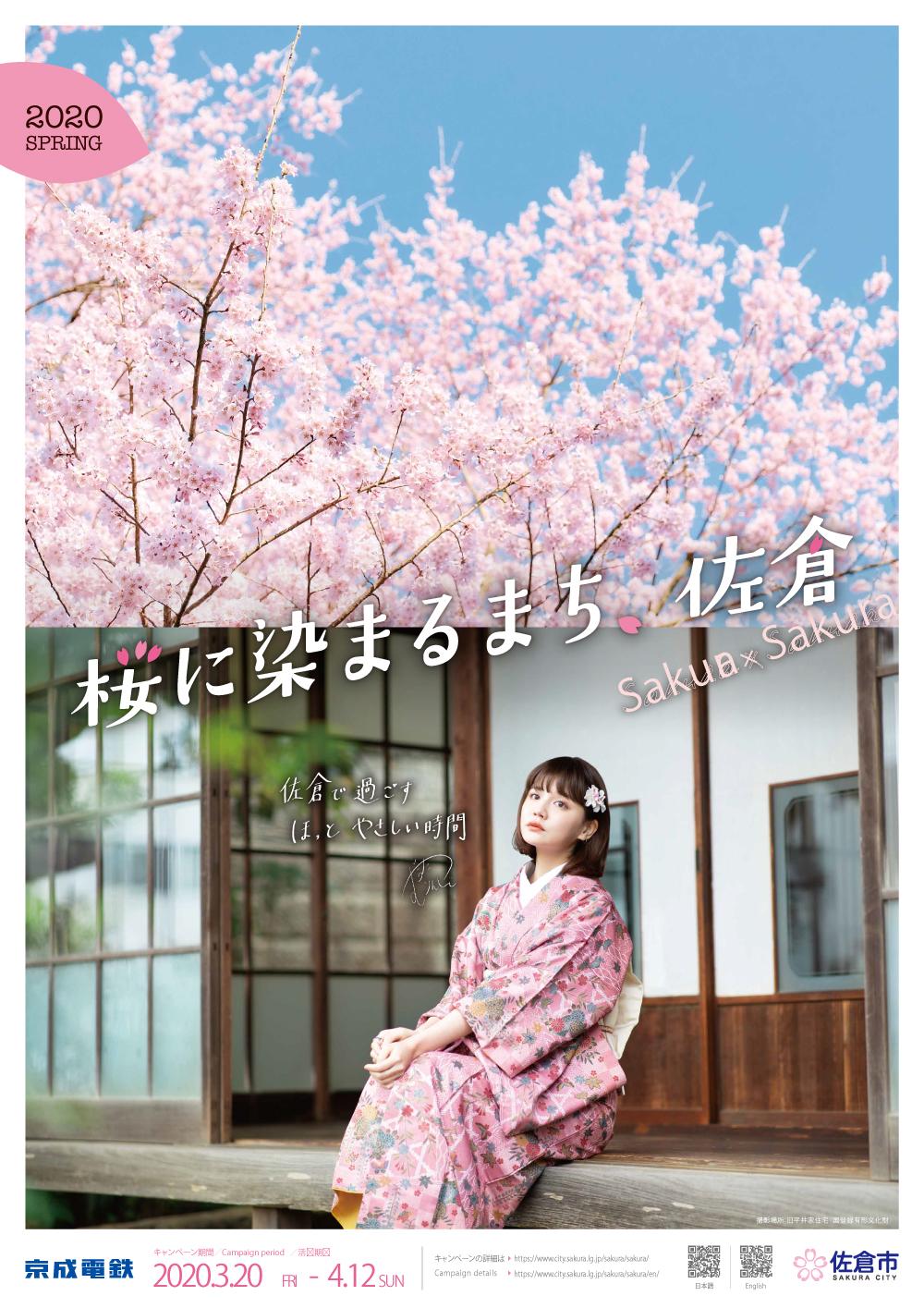 佐倉市×京成電鉄の観光キャンペーン、村田倫子がイメージキャラクターに