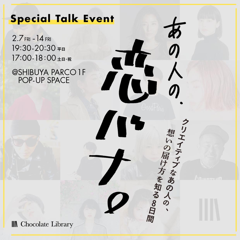 Chocolate Library×渋谷 PARCO「あの人の、恋バナ。〜クリエイティブなあの人の、想いの届け方を知る8日間〜」【青柳文子】