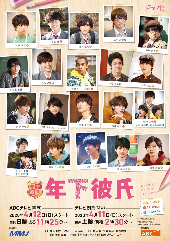 新ドラマ「年下彼氏」に秋山ゆずきが出演決定(2020年4月スタート)