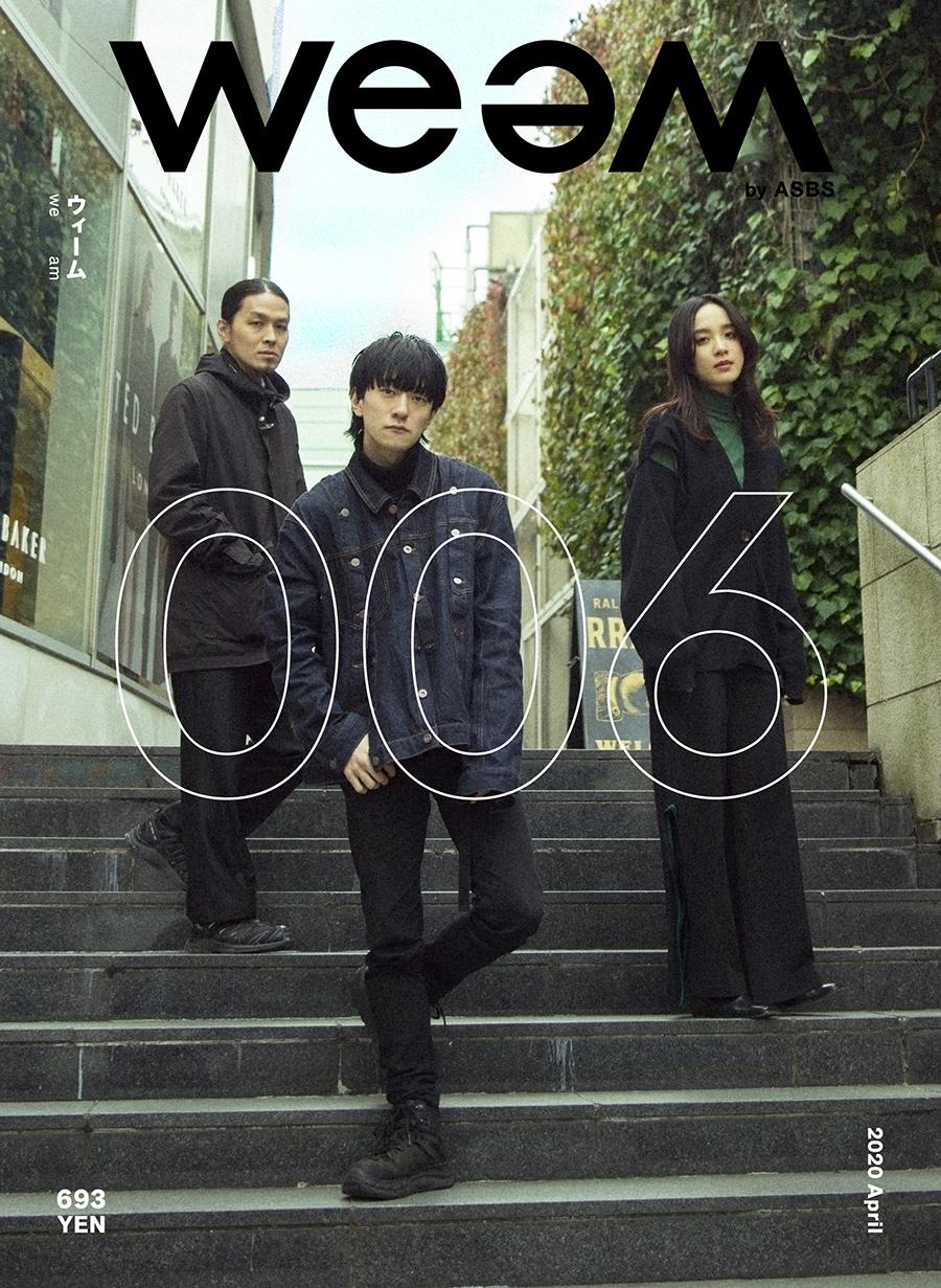 東京ファッションをリアルに切り取るストリートマガジン「weam」2020年4月号発売
