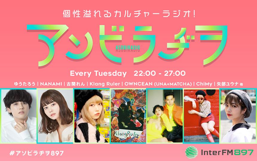InterFM897で火曜深夜の新番組「アソビラヂヲ」がスタート!