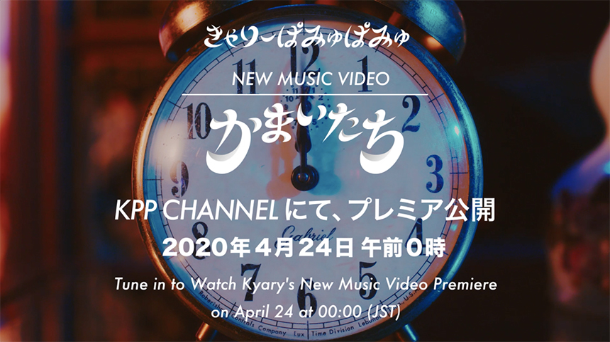 きゃりーぱみゅぱみゅ新曲「かまいたち」4月24日配信開始! 同日にMVをYouTubeプレミア公開