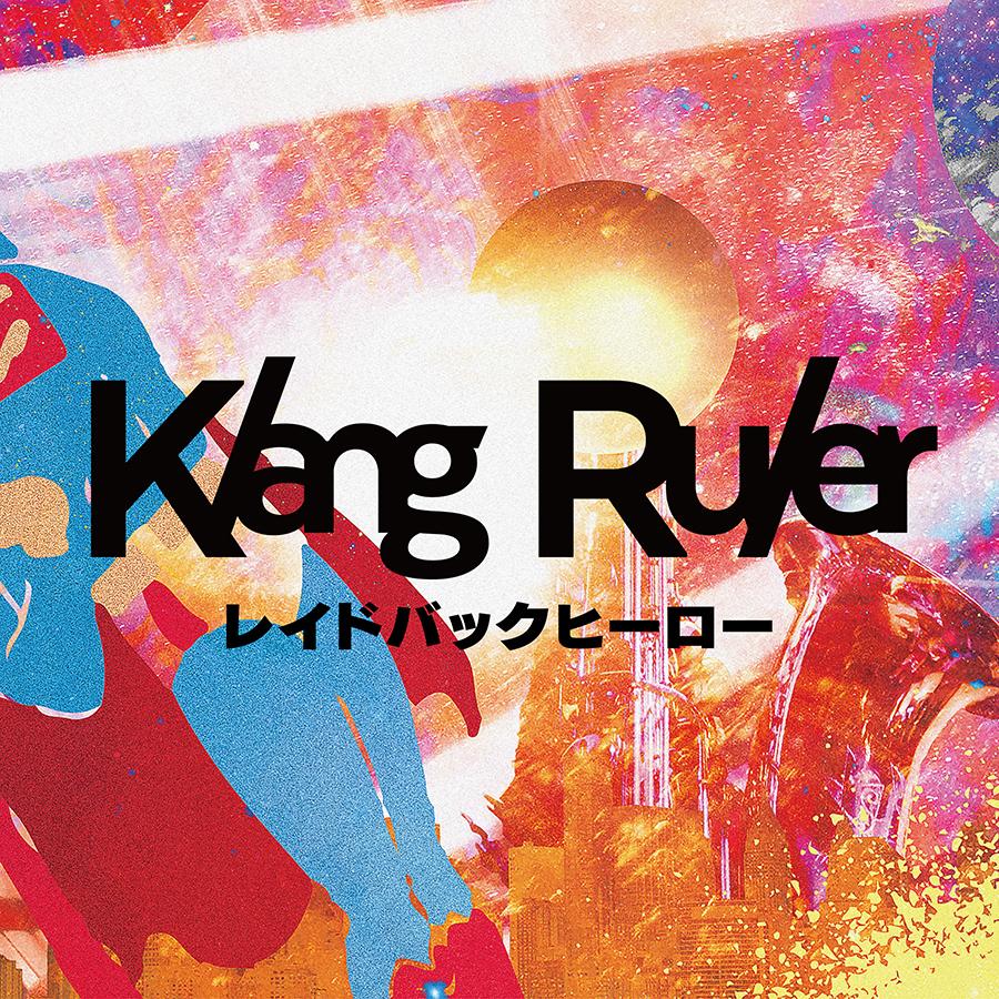 Klang Ruler、2ndシングル「レイドバックヒーロー」配信開始