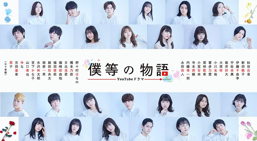 若手俳優・女優26名が出演するYouTubeドラマチャンネル「僕等の物語」作品に宇佐卓真、栗林藍希が参加
