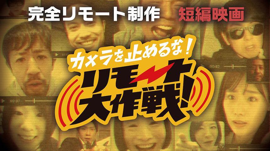 秋山ゆずき出演「カメラを止めるな!リモート大作戦!」公開
