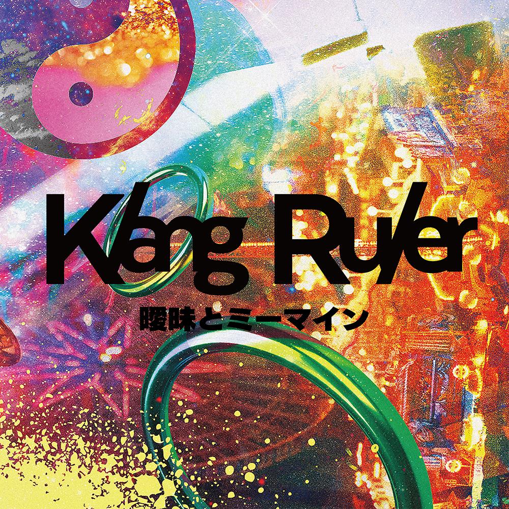 Klang Ruler 3rdシングル「曖昧とミーマイン」リリース