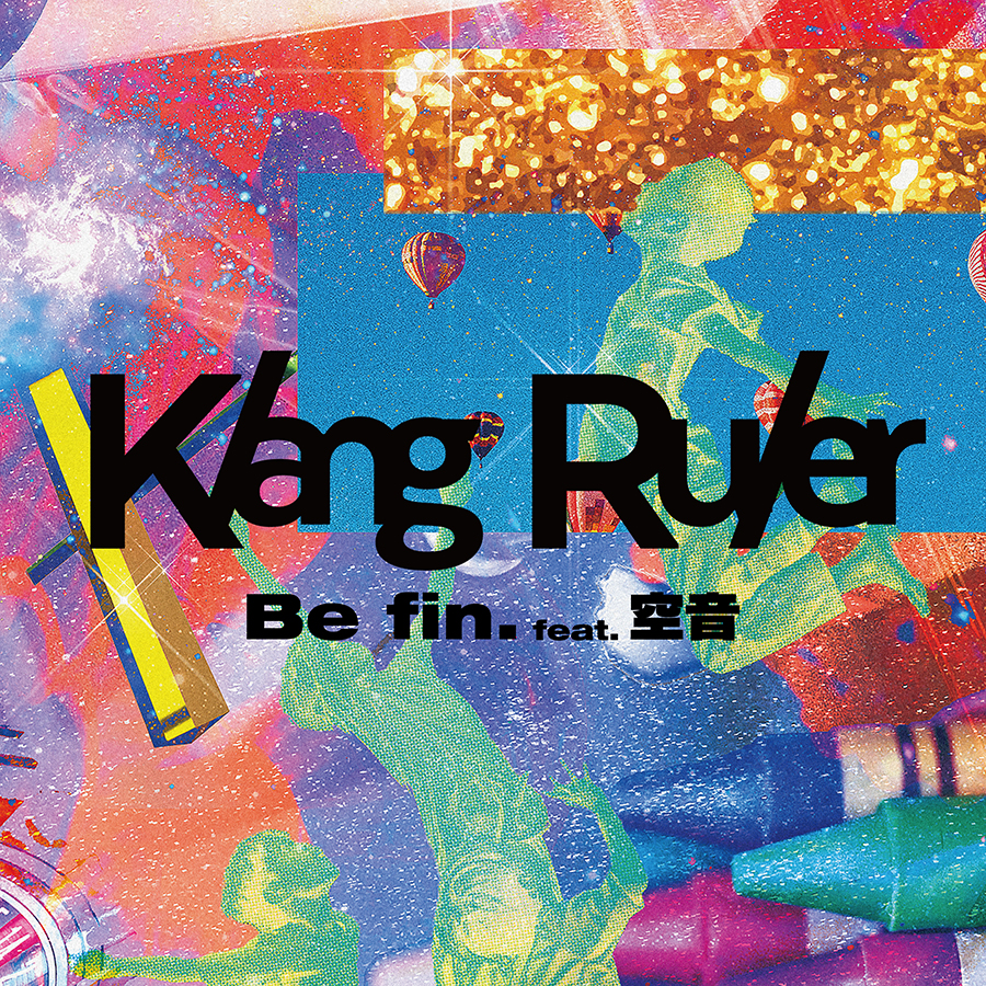Klang Ruler 4thシングル「Be fin. (feat. 空音)」配信開始