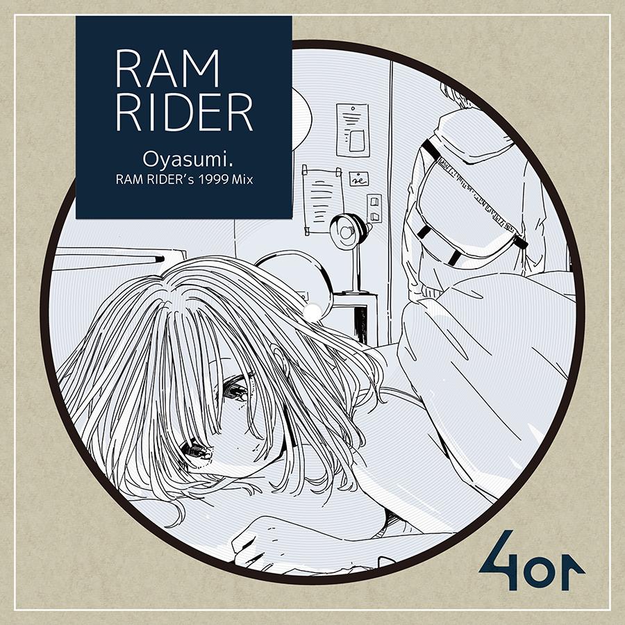 RAM RIDER「おやすみ。」リミックスバージョンをリリース