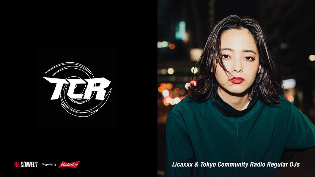 Licaxxx主宰「Tokyo Community Radio」バドワイザーのカルチャー支援プロジェクトで配信イベント開催