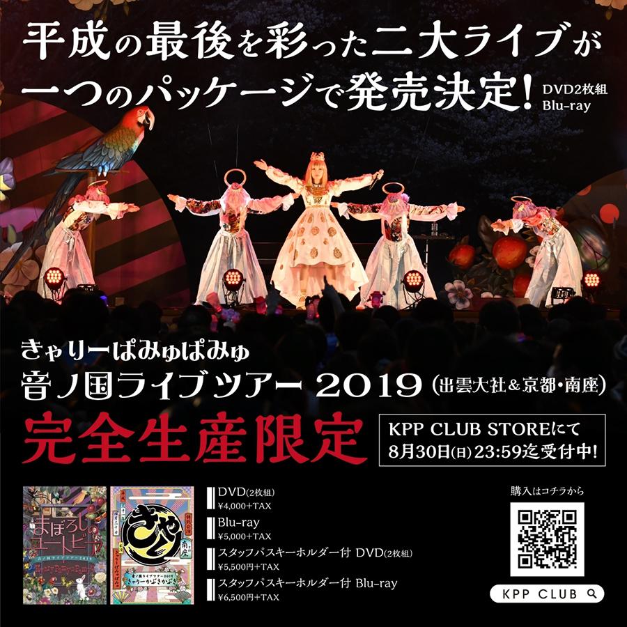きゃりーぱみゅぱみゅ「音ノ国ライブツアー2019」DVD/Blu-ray発売!