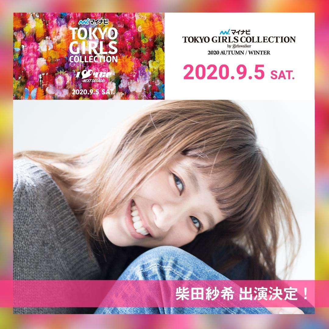第31回 マイナビ 東京ガールズコレクション 2020 AUTUMN/WINTER ONLINE【柴田紗希】