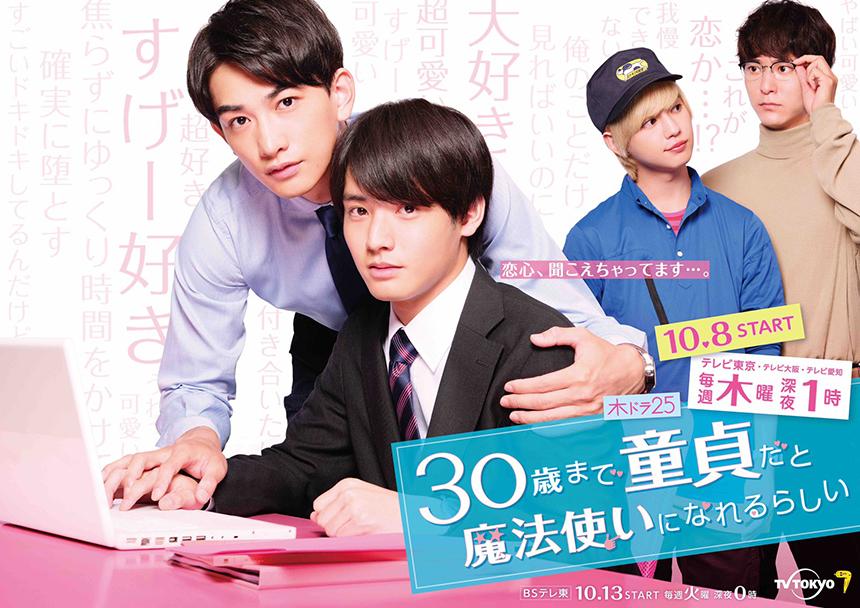 テレビ東京ドラマ「30歳まで童貞だと魔法使いになれるらしい」にゆうたろうが出演