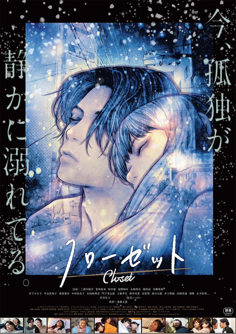 栗林藍希出演映画「クローゼット」10月30日公開