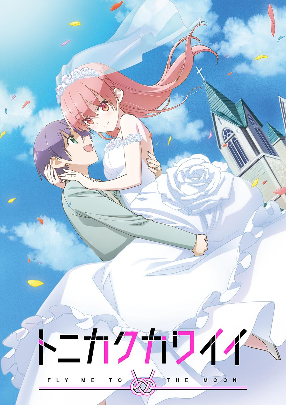 TVアニメ「トニカクカワイイ」OPテーマをYunomiが制作