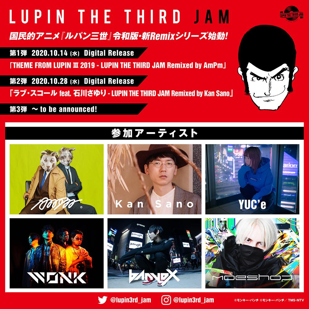 「ルパン三世」Remixシリーズにbanvox、Moe Shopが参加