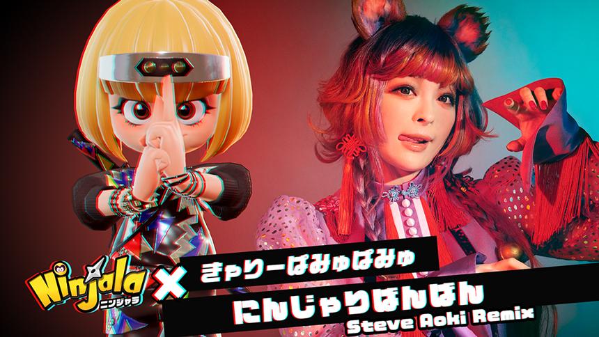 Nintendo SwitchTM用ゲーム「ニンジャラ」ときゃりーぱみゅぱみゅ「にんじゃりばんばん Steve Aoki Remix」ゲーム内コラボが開始