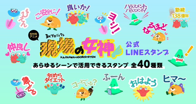 【3Kプロジェクト】オリジナルキャラクターのLINEスタンプが発売