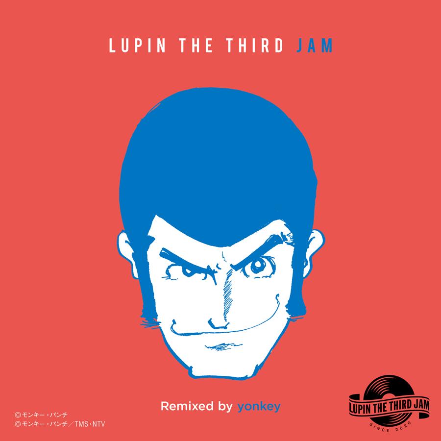 「ルパン三世」令和版・新Remixシリーズより、yonkeyの楽曲がリリース