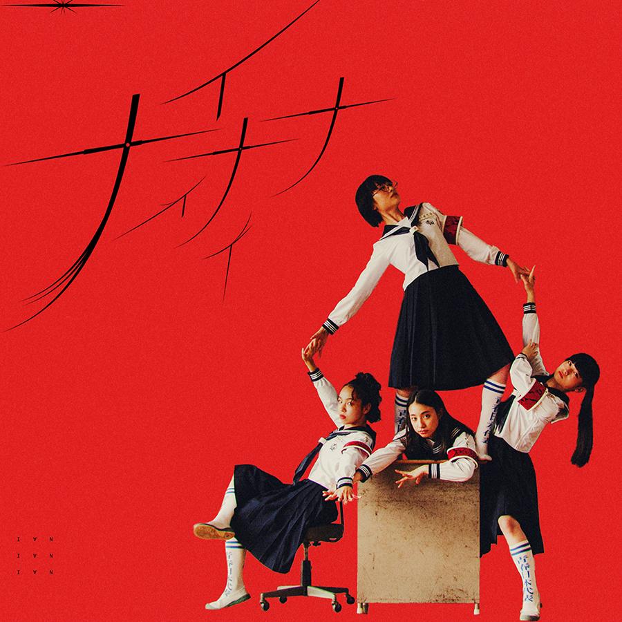 新しい学校のリーダーズ、88risingより新曲「NAINAINAI」をリリース