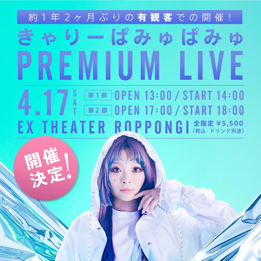 「きゃりーぱみゅぱみゅ PREMIUM LIVE」4月17日に開催決定
