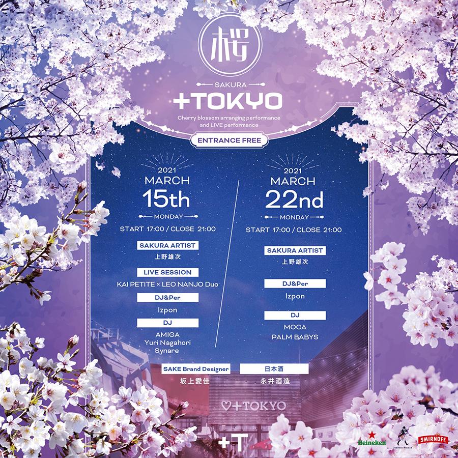桜+TOKYO【PLUSTOKYO】