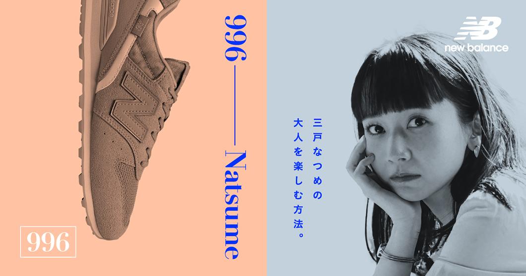 ニューバランス「996」× 三戸なつめスペシャルサイト公開