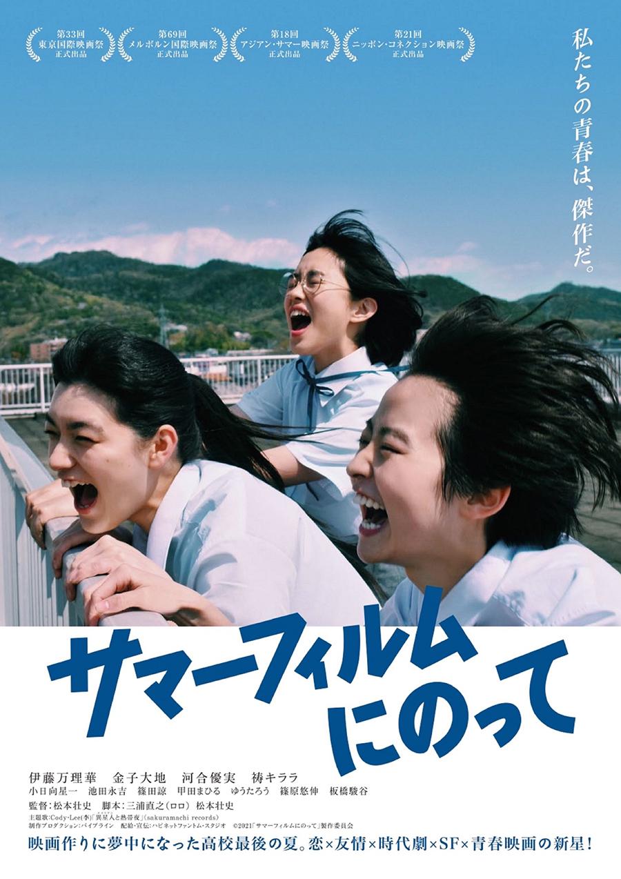 映画「サマーフィルムにのって」にゆうたろうが出演(2021年8月公開)