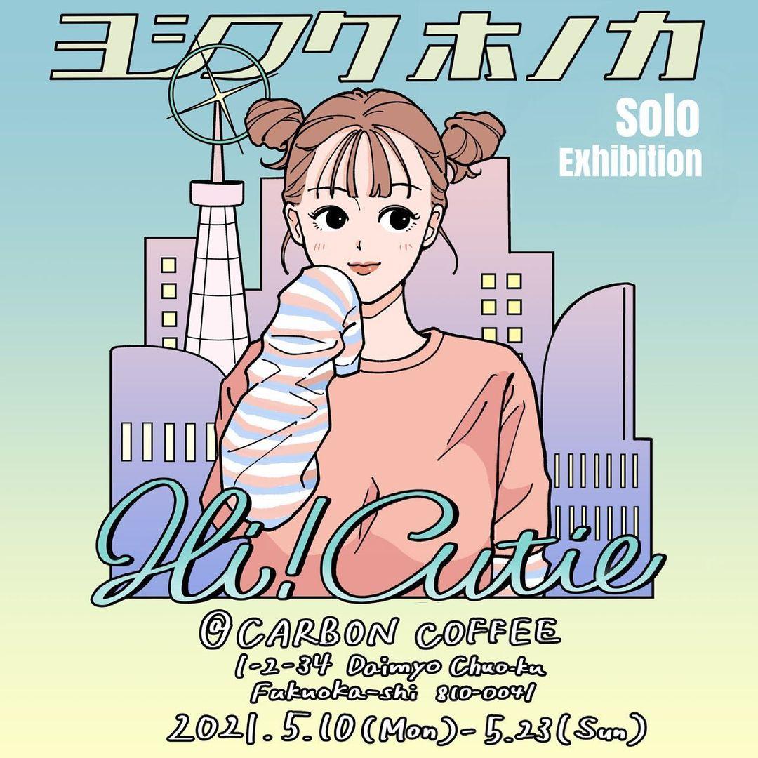 【CARBON COFFEE】ヨシフクホノカ solo exhibition「Hi! Cutie」@fukuoka(5/10〜23)