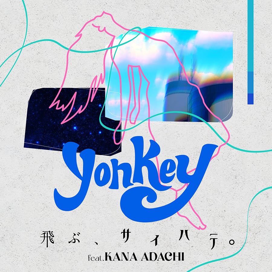 yonkey、初のアニメ主題歌「飛ぶ、サイハテ。(feat. 足立佳奈)」リリース