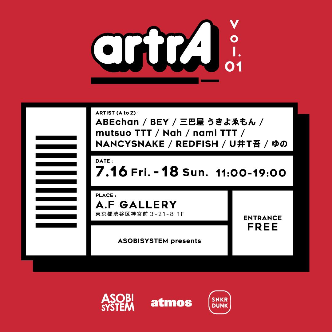 スニーカーとアートを掛け合わせ新たな価値観を生み出すプロジェクト『artrA』始動