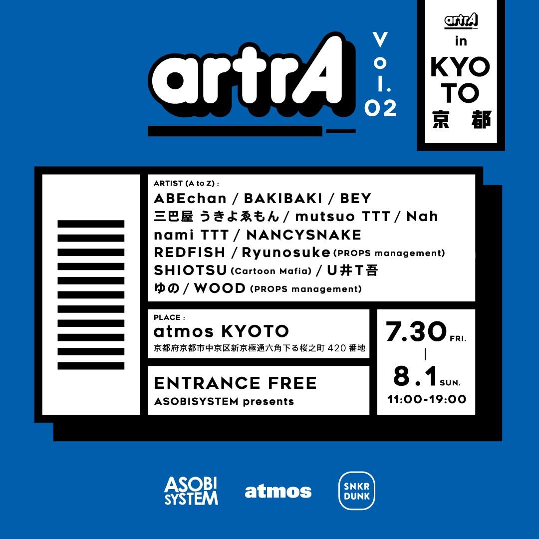 スニーカー×アート展「artrA Vol.2」京都で開催決定