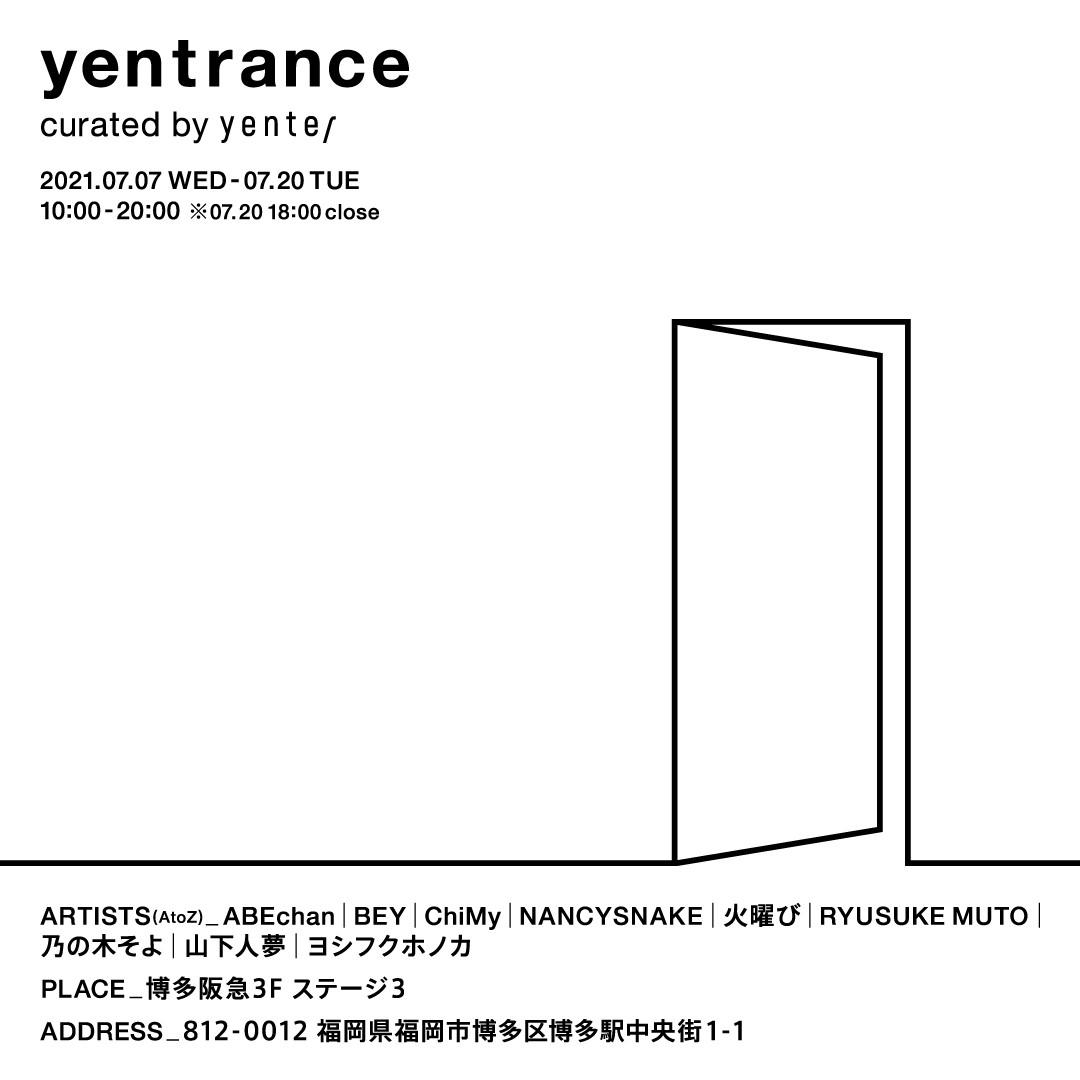 yenterがキュレーションするアートエキシビジョン「yentrance」が福岡で開催