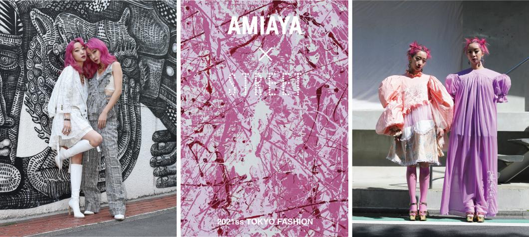 写真集「AMIAYA × STREET TOKYO FASHION 2021ss」8月23日発売