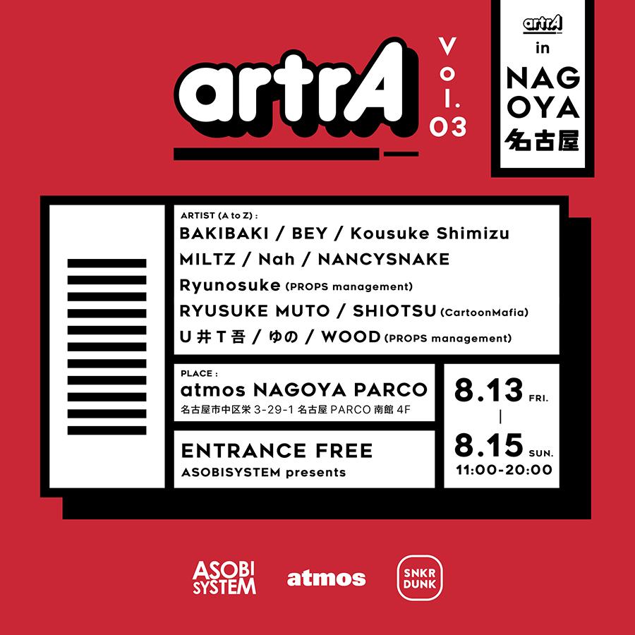 スニーカー×アート展「artrA Vol.3」名古屋で開催決定!