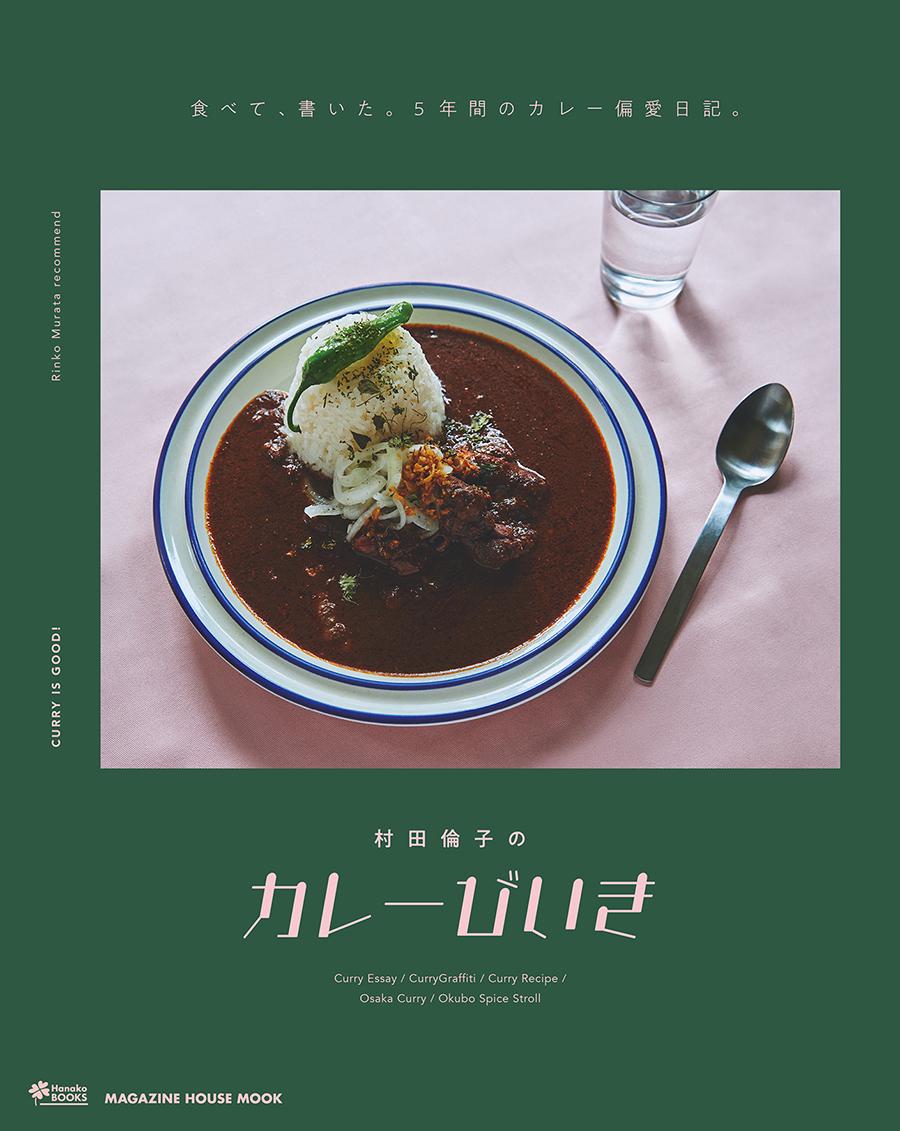 書籍「村田倫子のカレーびいき」が発売