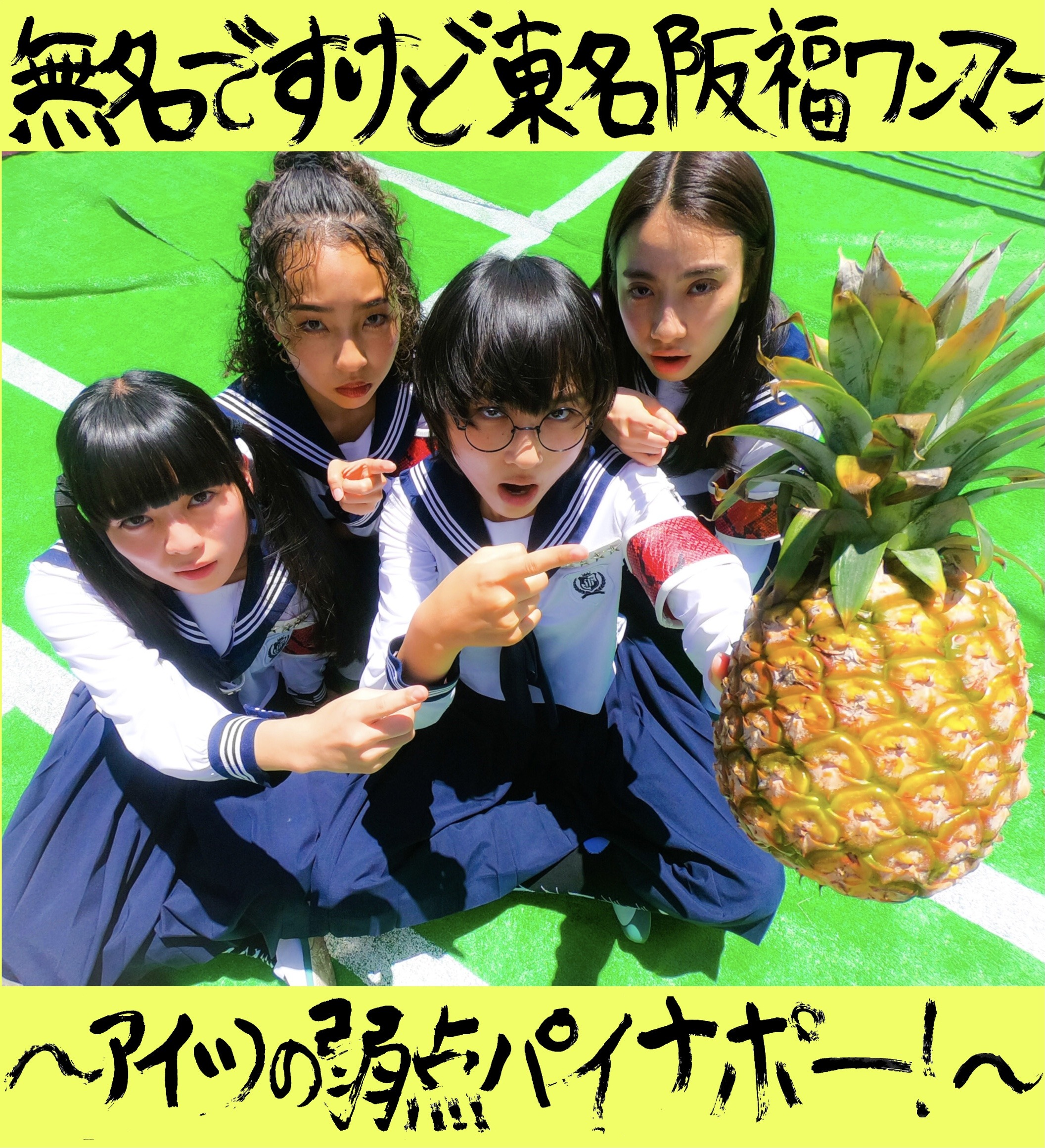 新しい学校のリーダーズ『無名ですけど東名阪福ワンマン 〜アイツの弱点パイナポー!〜』東京公演