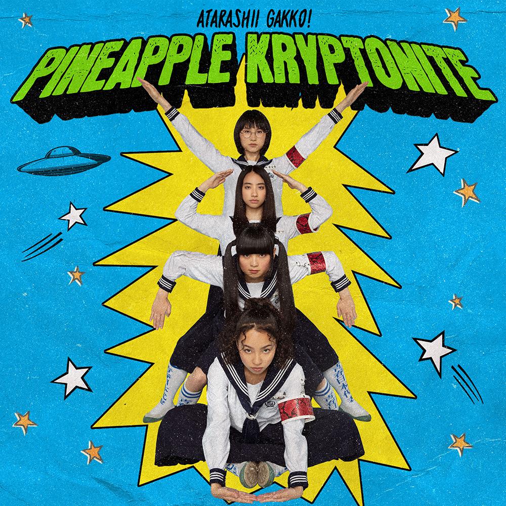 新しい学校のリーダーズ、マニー・マークプロデュースの新曲「Pineapple Kryptonite」リリース