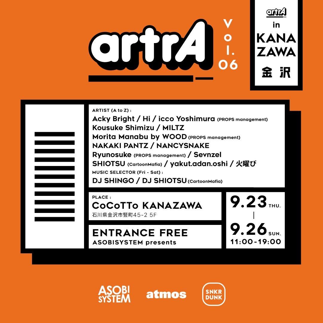 """スニーカー×アート展 """"artrA Vol.6"""" in KANAZAWA"""