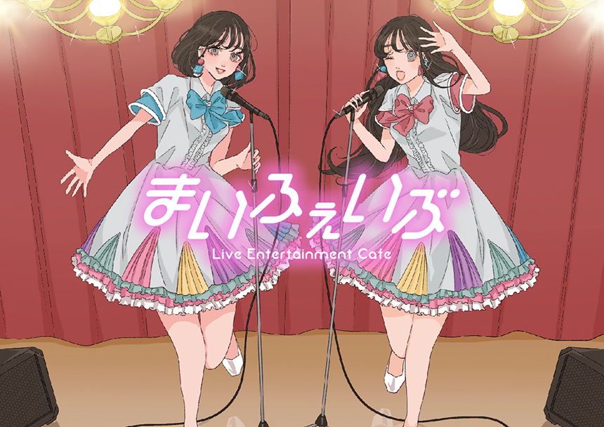 パセラリゾーツ×アソビシステムのライブエンターテインメントカフェ「まいふぇいぶ」が渋谷に10月1日グランドオープン