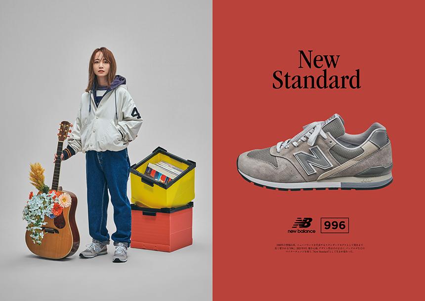 ニューバランス「996」の新ビジュアルに三戸なつめ、柴田紗希、青柳文子、武智志穂が起用
