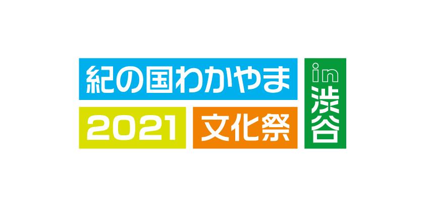 和歌山の魅力を発信するイベント「紀の国わかやま文化祭2021 in 渋谷」開催決定