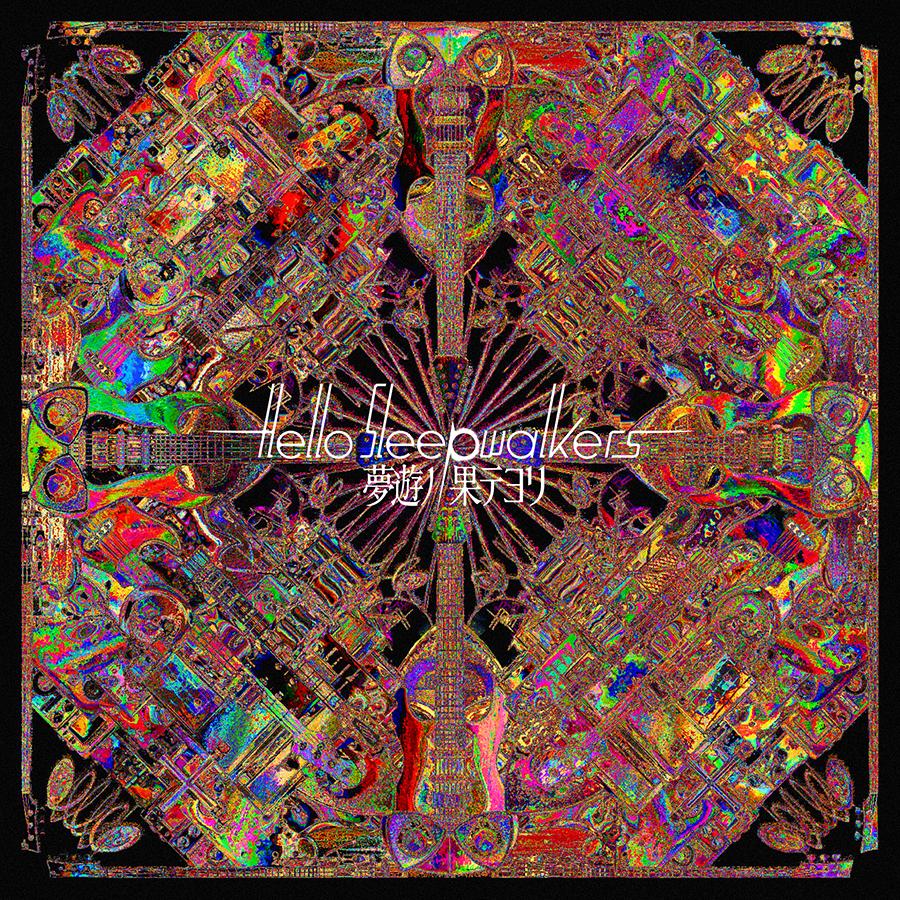 【yenter】Hello Sleepwalkersニューアルバム『夢遊ノ果テヨリ』のジャケットを2BOYが制作