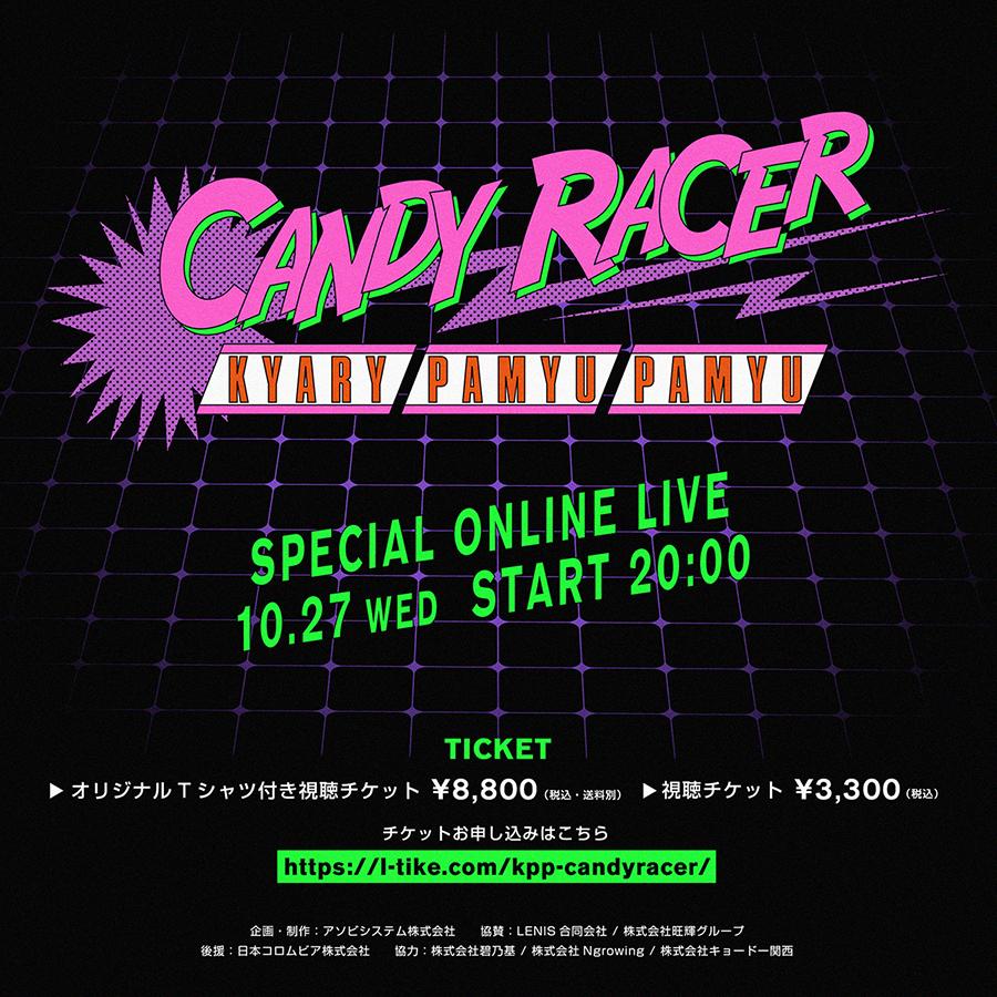 きゃりーぱみゅぱみゅ 5th Album「キャンディーレーサー」発売記念 SPECIAL ONLINE LIVE