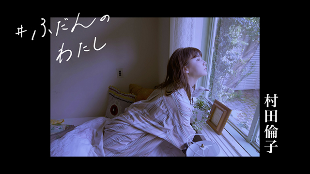 HABAスクワラン「#ふだんのわたし 展」岩井俊二監督作品に村田倫子が出演