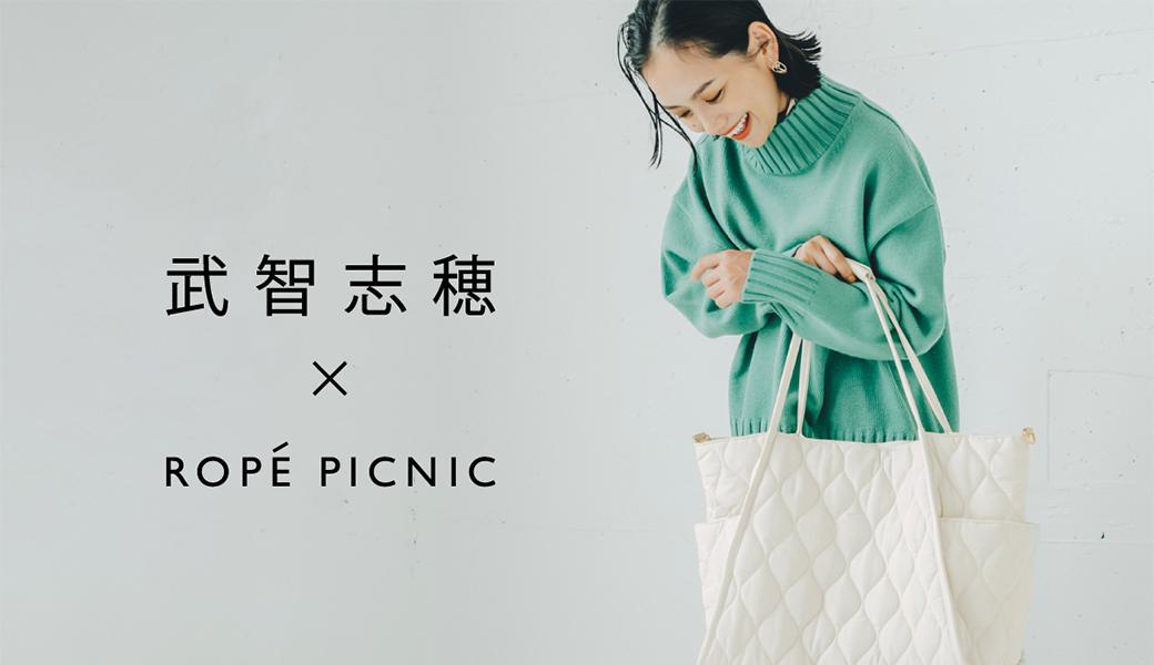 武智志穂×ロペピクニックのコラボアイテムが発売。初のキッズアイテムも